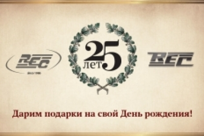 """REC"". 25 years of harmony of the details. Present the gifts to our Birthday!"