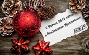 Happy New Year 2013 and Merry Christmas!