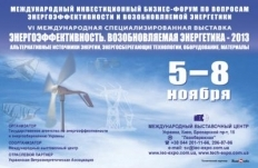 "Company REC participates in the International Exhibition ""Energy Efficiency. Renewable power generation - 2013 """