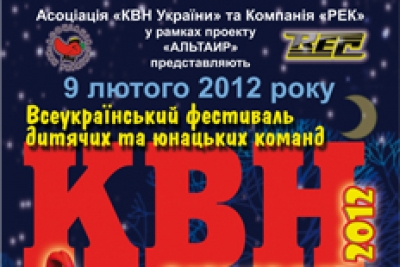 "Ukrainian Festival of Children and Youth teams KVN (Club of the Funny and Inventive) ""Smіhovik-2012"""