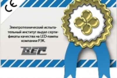 "The products of company ""REC"" were awarded with the European quality certificates."